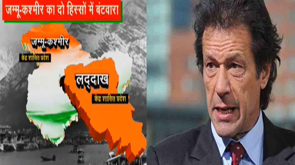जम्मू-कश्मीर पर मोदी सरकार के ऐतिहासिक फैसले से बौखलाया पाकिस्तान, कही ये बात...