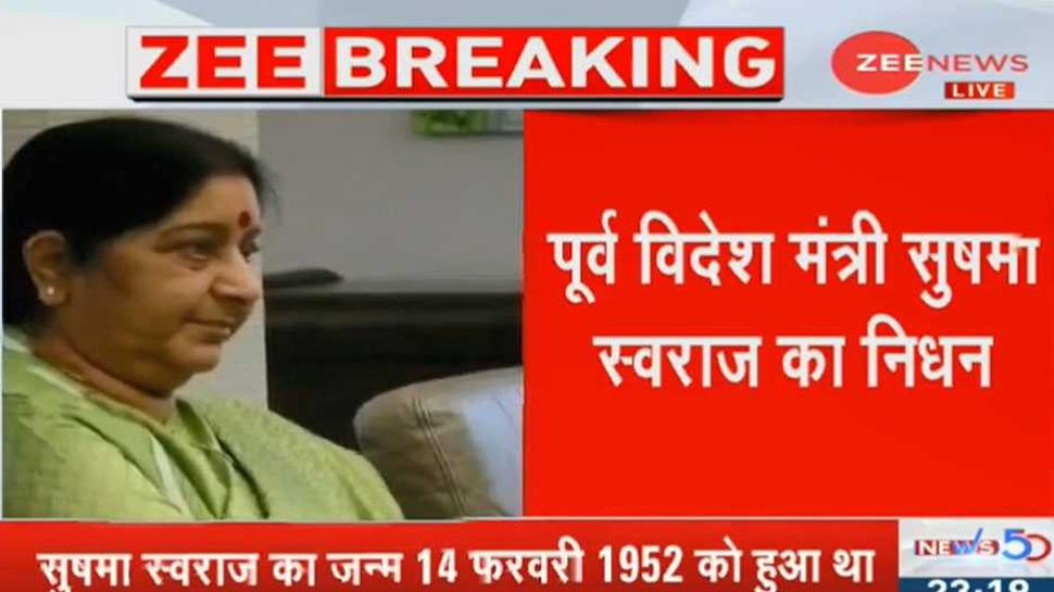 पूर्व विदेशमंत्री सुषमा स्वराज का निधन, एम्स में ली अंतिम सांस
