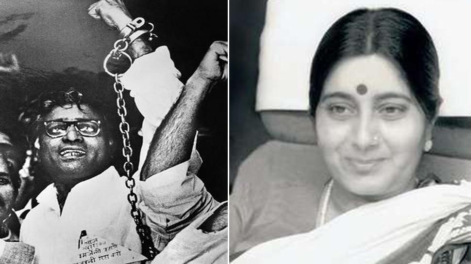 'जेल का ताला टूटेगा, जॉर्ज फर्नांडिस छूटेगा', 1977 में काफी प्रसिद्ध हुआ था सुषमा स्वराज का दिया यह नारा