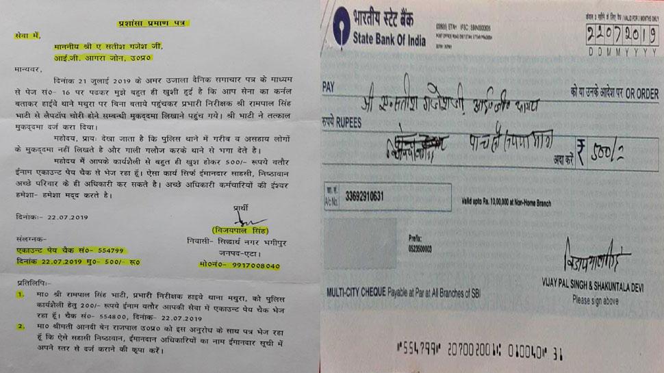 आगरा जोन के IG की कार्रवाई से खुश हुआ ये शख्स, प्रशंसा पत्र के साथ भेजा 500 रुपये का ईनाम