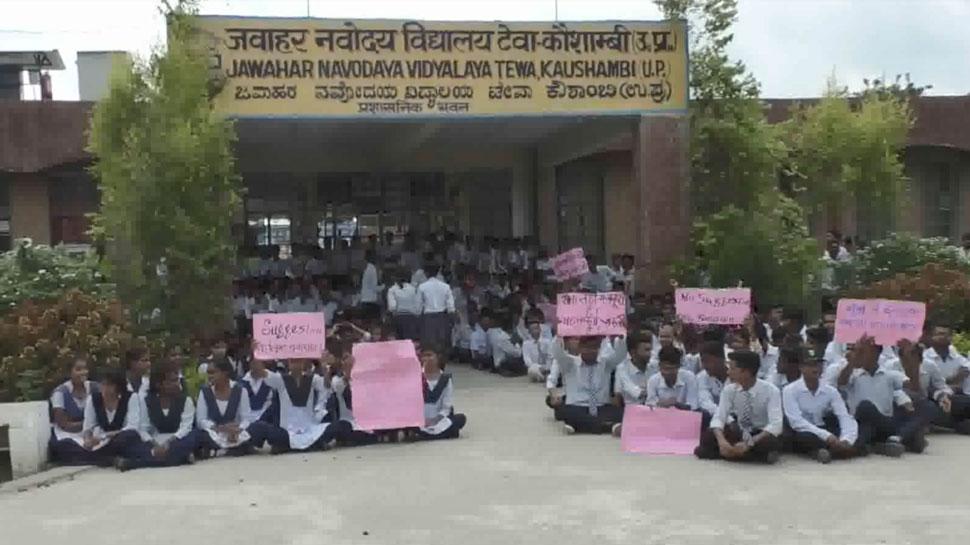 कौशांबी: स्कूल में पीने का पानी न मिलने पर बच्चे नाराज, ताला डालकर शुरू की हड़ताल