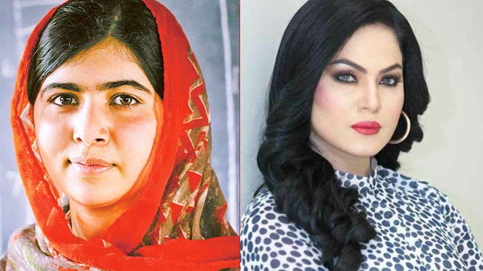 Twitter War: कश्मीर मामले पर मलाला से भिड़ीं पाकिस्तानी एक्ट्रेस वीना मलिक