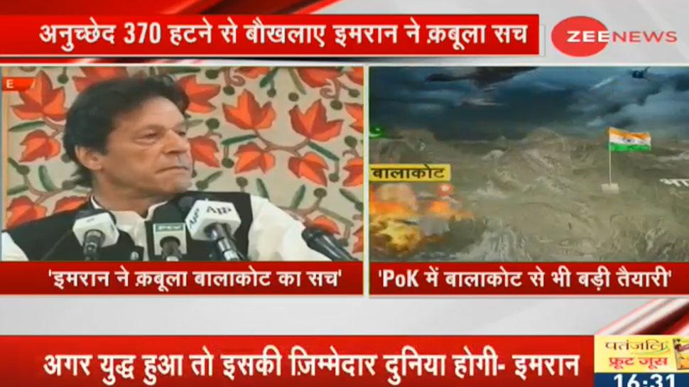 कश्मीर में 370 हटाने से बौखलाए इमरान खान, कहा - भारत सिर्फ कश्मीर तक नहीं रुकेगा