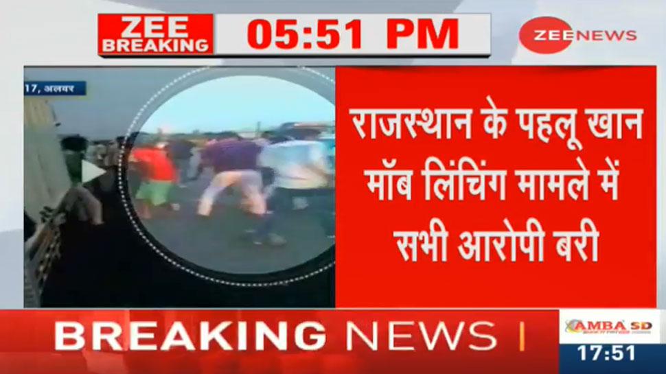 अलवर: पहलू खान मॉब लिंचिंग केस में कोर्ट ने 6 आरोपियों को बरी किया
