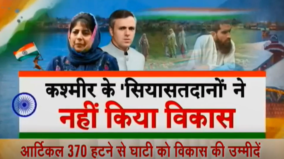 VIDEO: 'नए कश्मीर' को पीएम मोदी पर भरोसा, जश्ने आजादी से पहले सुनिए कश्मीर की आवाज