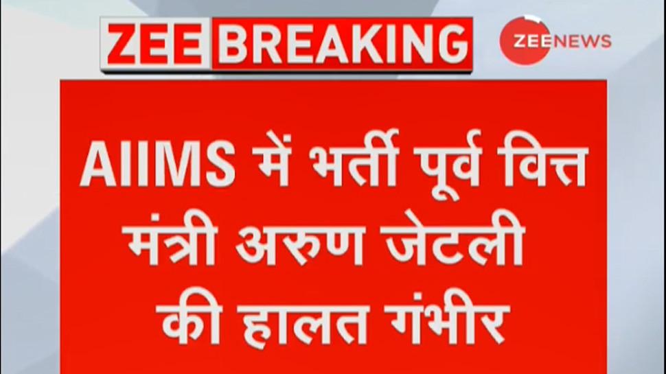 एम्स में भर्ती पूर्व वित्त मंत्री अरुण जेटली की हालत गंभीर, उन्हें वेंटिलेटर पर रखा गया है...