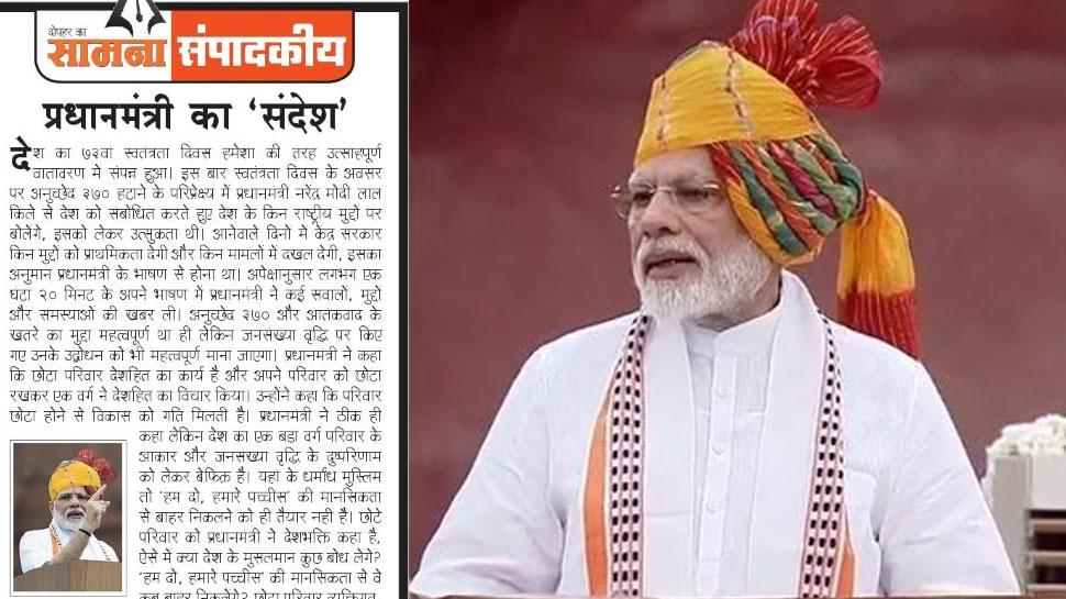 PM मोदी ने 'एक देश, एक चुनाव' का जिक्र किया, कुछ दिनों में यह साकार होगा : शिवसेना