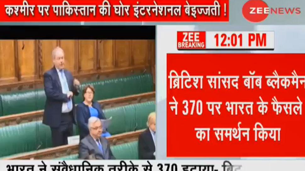 भारत के समर्थन में आए ब्रिटेन के सांसद, कहा- 'J&K से संवैधानिक तरीके से हटाया गया अनुच्छेद 370'