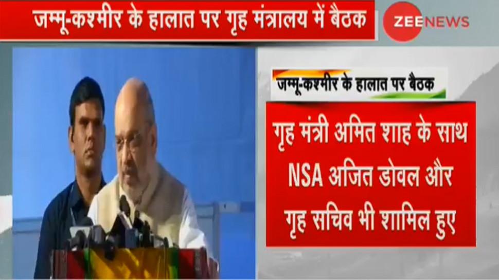 जम्मू-कश्मीर के हालात पर गृह मंत्री अमित शाह ने की हाई लेवल मीटिंग, NSA डोभाल भी हुए शामिल