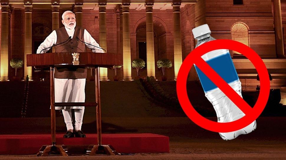पीएम मोदी की अपील का असर, संसद भवन में नहीं होगा प्लास्टिक की बोतलों का इस्तेमाल