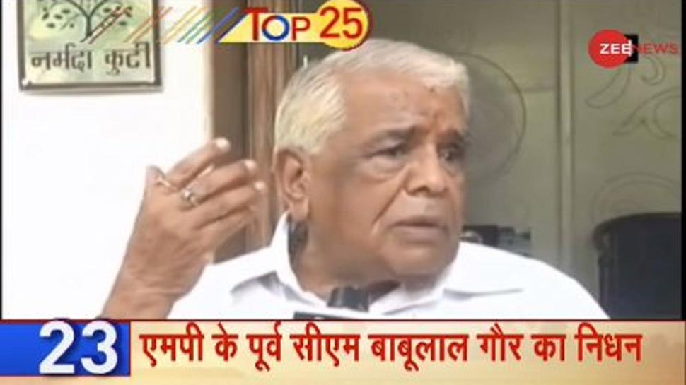 मध्य प्रदेश के पूर्व मुख्यमंत्री बाबूलाल गौर का भोपाल में निधन, पीएम मोदी ने जताया शोक