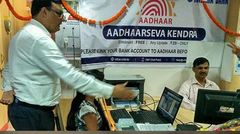हिसार में खुला आधार सेवा केंद्र, बिना झंझट होंगे Aadhaar से जुड़े काम