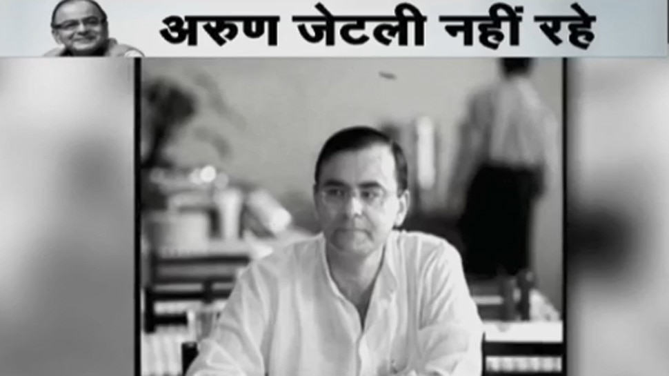 हर मोर्चे पर अपनी काबिलियत को बखूबी साबित करते थे अरुण जेटली, पढ़ें उनके बारे में रोचक तथ्य