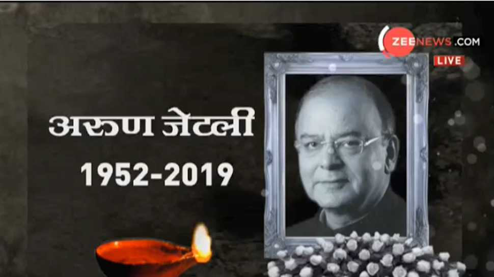 अरुण जेटली के निधन पर CM योगी ने जताया शोक, कहा- 'ये देश-समाज की अपूरणीय क्षति है'