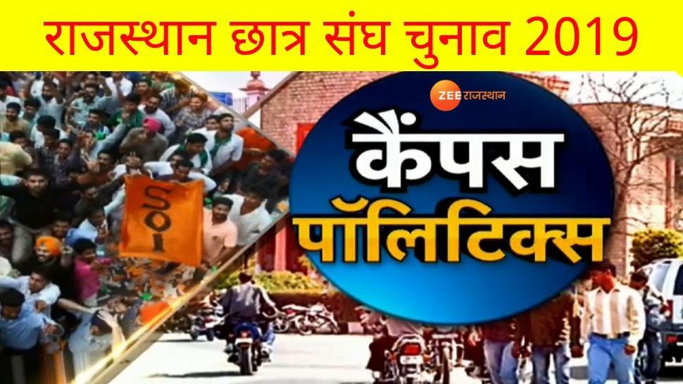 राजस्थान यूनिवर्सिटी छात्रसंघ चुनाव: NSUI ने जारी किया 13 सूत्री चुनावी घोषणा पत्र