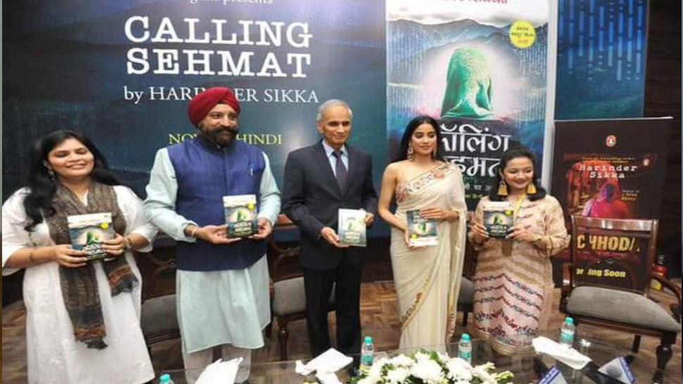 मशहूर किताब 'कॉलिंग सहमत' का हिंदी संस्करण हुआ लॉन्च, नौसेना प्रमुख-जाह्नवी ने किया विमोचन