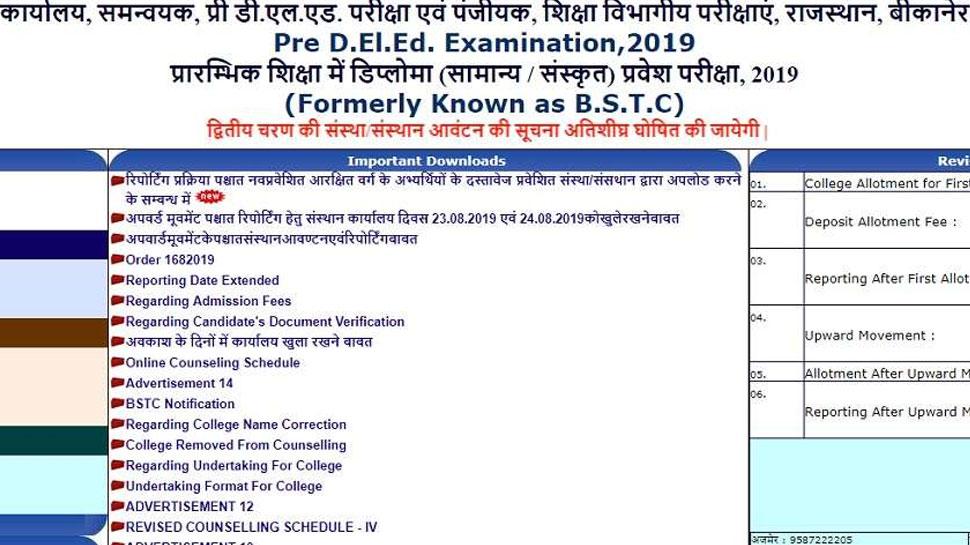 इस दिन आएगा Rajasthan BSTC के दूसरे राउंड का रिजल्ट, ऐसे चेक करें