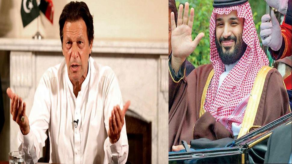 दुनियाभर के दुत्कार से इमरान का 'टूट गया दिल', तीसरी बार सऊदी अरब से गिड़गिड़ा रहा पाकिस्तान