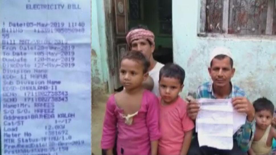 मजदूर के घर आया 57,77,954 रुपये का बिल, बोला- 'मैंने जिंदगी में नहीं इस्तेमाल की इतनी बिजली'