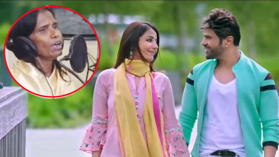 VIDEO: जिसकी एक झलक हो गई थी VIRAL, अब सुनिए रानू और हिमेश का वह पूरा गाना