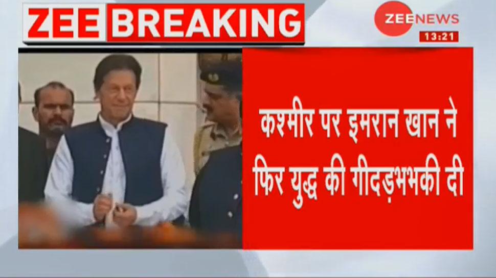 इमरान खान ने फिर दी युद्ध की गीदड़भभकी, कहा, 'PoK पर भारत ने कुछ किया तो पाकिस्तान भी तैयार'