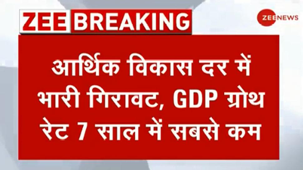 GDP ग्रोथ रेट में भारी गिरावट, 7 सालों के निचले स्तर पर पहुंचा