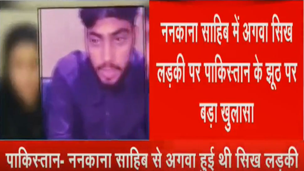 अगवा सिख लड़की के मामले में पाकिस्तान बोल रहा झूठ पर झूठ, सोशल मीडिया पर फर्जी खबरें फैलाईं
