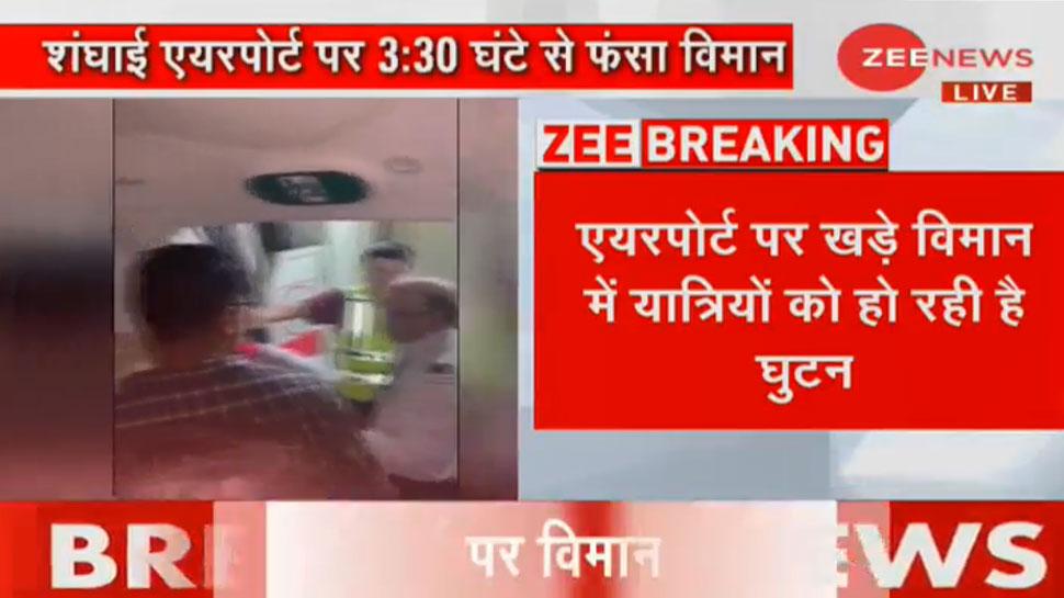 शंघाई एयरपोर्ट पर 4 घंटे से फंसा है एयर इंडिया का विमान, यात्रियों को हो रही घुटन