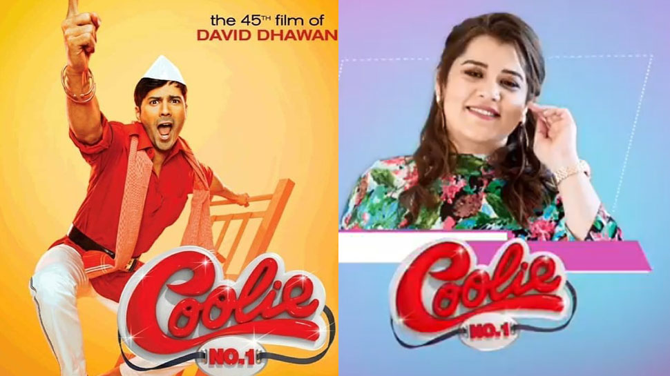 वरुण धवन और सारा अली खान की फिल्म में लगा 'वीरे दी वैडिंग' वाला तड़का! शिखा तलसानिया की हुई एंट्री