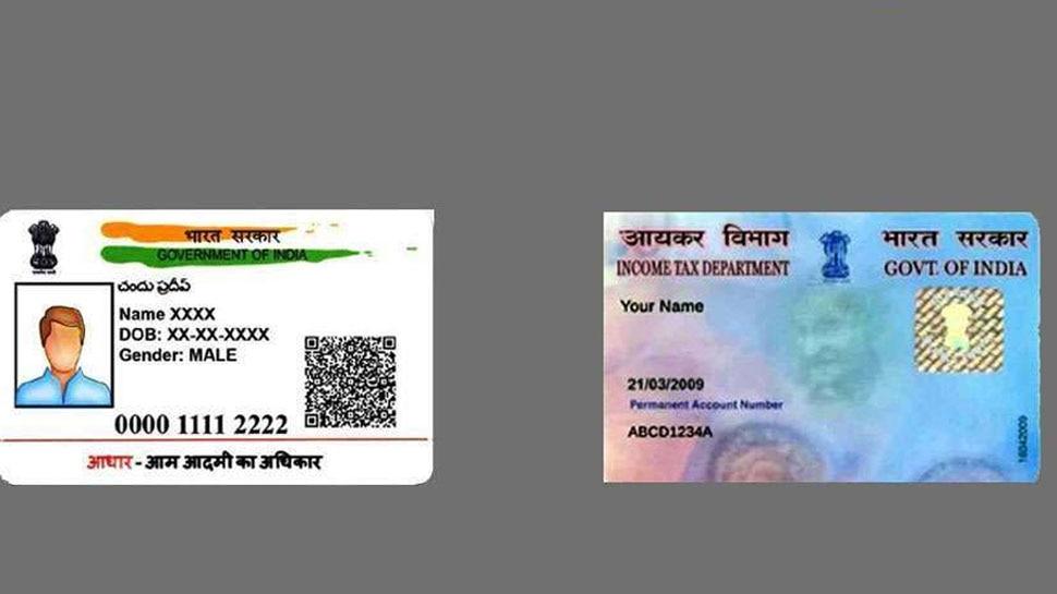 घर बैठे खुद बन जाएगा PAN कार्ड, Aadhaar से ITR भरने पर मिलेगा फायदा