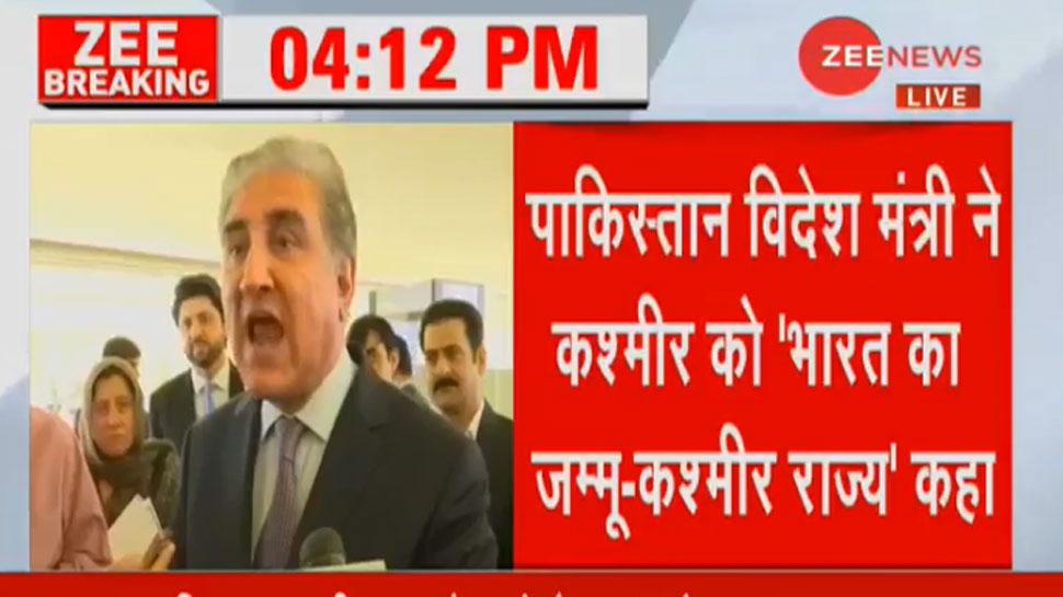 UNHRC की बैठक के बाद PAK के विदेश मंत्री शाह महमूद कुरैशी ने कबूला, J&K भारत का अभिन्न अंग