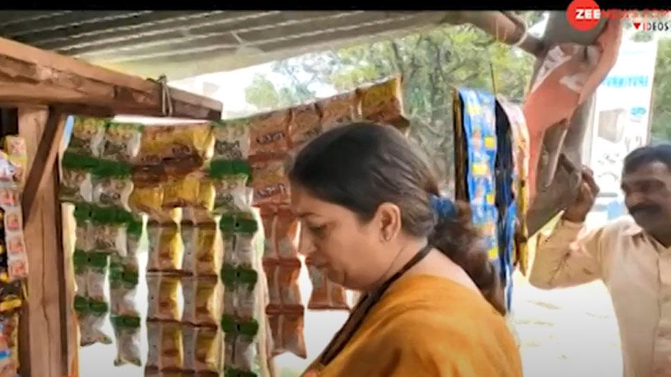 VIDEO: पान की दुकान पर रुकी स्मृति ईरानी, खरीदे चिप्स-टॉफी, और बोलीं...