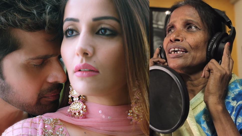 VIDEO: देखिए रानू मंडल का पहला पूरा गाना, रिलीज होते ही व्यूज लाखों पार!