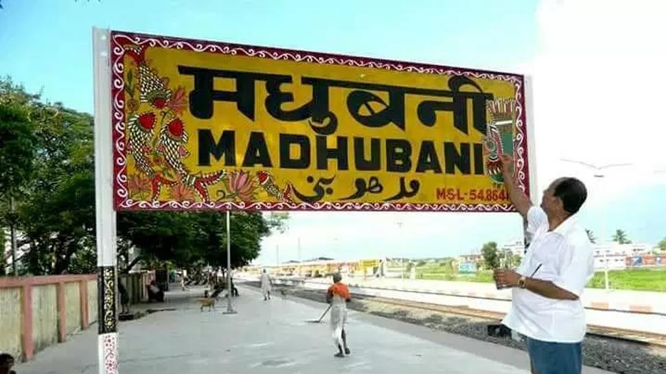 बिहार: मिथिलांचल के स्टेशनों पर मैथिली में उद्घोषणा, लोगों ने किया फैसले का स्वागत