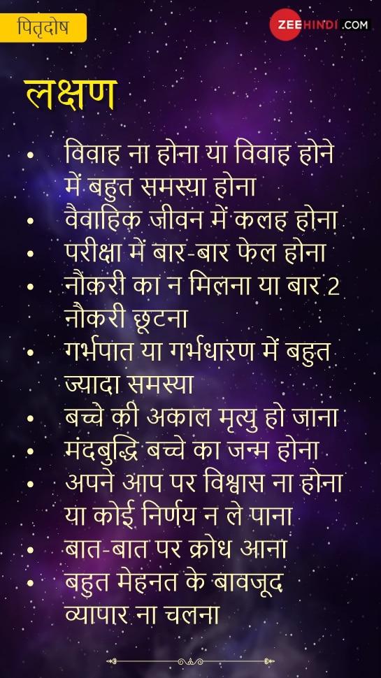 Symptoms of Pitra Dosh