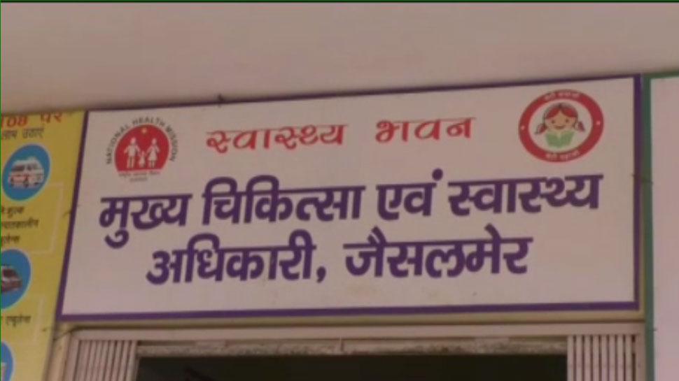 राजस्थान: कांगो फीवर से युवक की मौत, हटार गांव में चिकित्सा विभाग ने 21 लोगों के लिए सेंपल