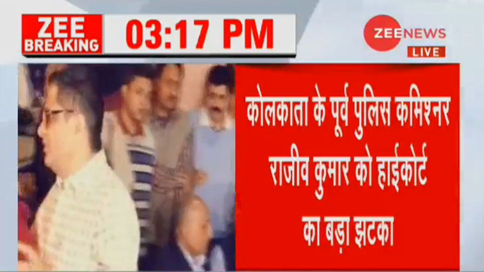 कोलकाता के पूर्व पुलिस कमिश्नर राजीव कुमार को बड़ा झटका, HC ने गिरफ्तारी से रोक हटाई