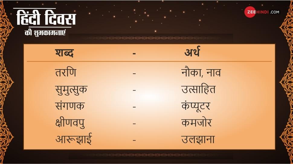 Hindi tough words