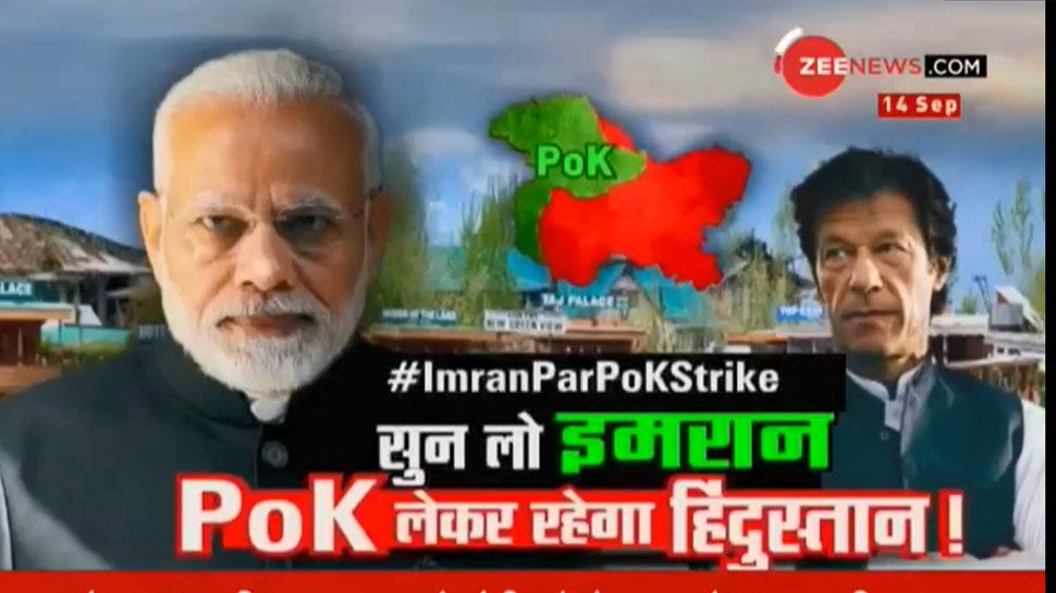 भड़काने गए PAK पीएम इमरान खान को PoK ने दिखाया आईना, लगाए 'गो बैक' के नारे
