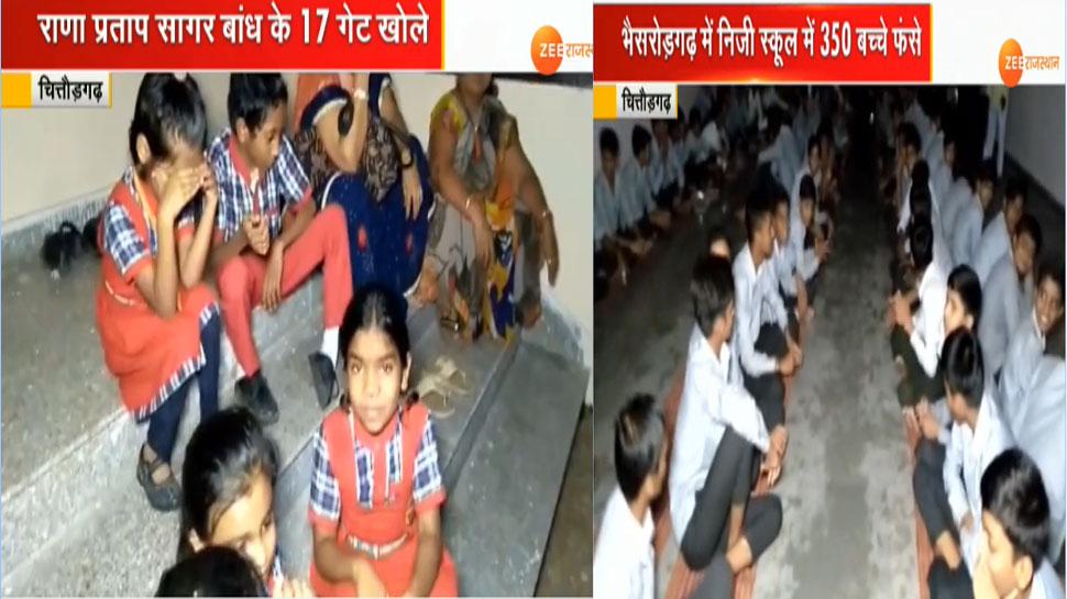 बड़ी खबर: चित्तौड़गढ़ में भारी बारिश के कारण स्कूल में फंसे 350 बच्चे, रेस्क्यू ऑपरेशन जारी