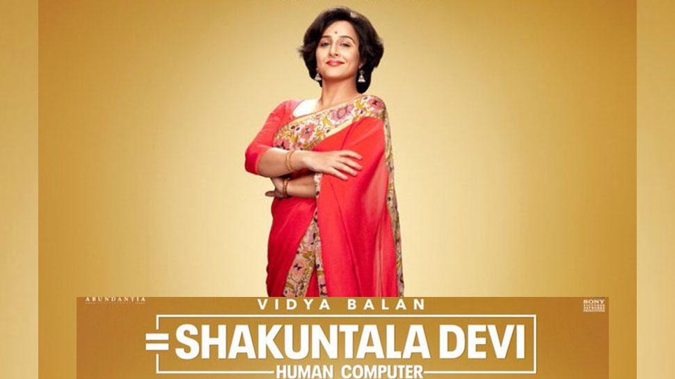 बॉब हेयर कट में नजर आईं विद्या बालन, 'शकुंतला देवी' का First Look रिलीज