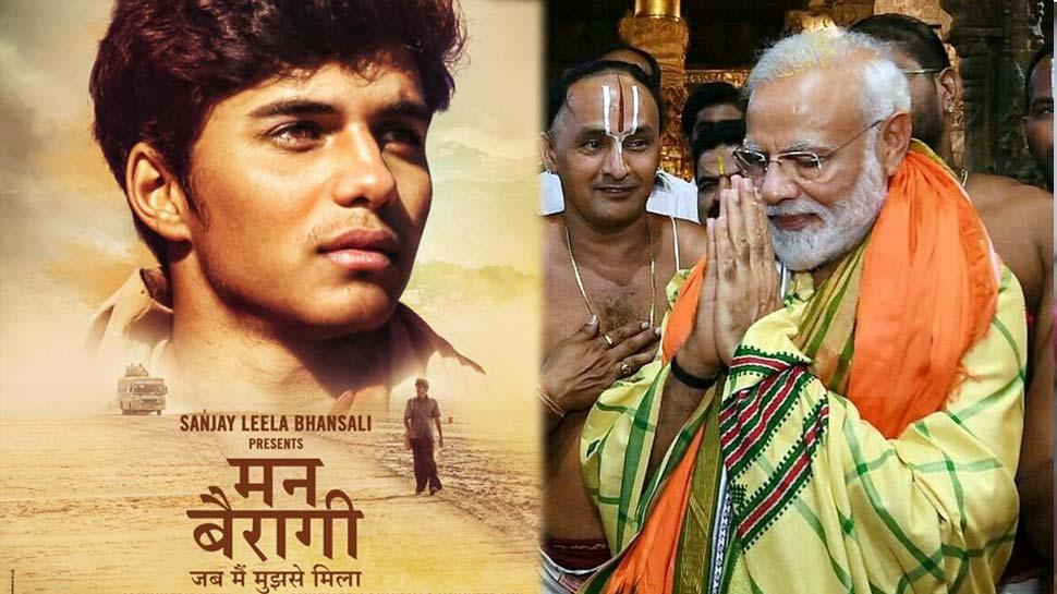 #HappyBdayPMModi: रिलीज हुआ PM मोदी पर बनी फिल्म 'मन बैरागी' का FIRST LOOK