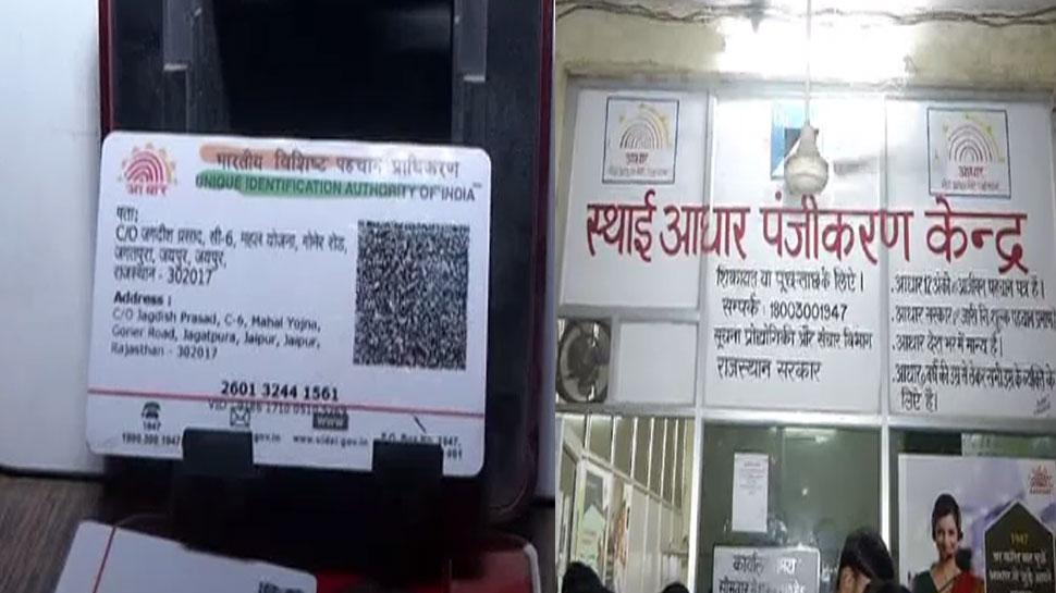 राजस्थान की आधार कार्ड रजिस्ट्रेशन वाली मशीनें दूसरे स्टेट में हो रही संचालित, जानें पूरा मामला