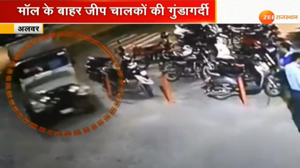 अलवर में जीप चालक ने की सुरक्षा गार्ड को कुचलने की कोशिश, जानिए पूरा मामला