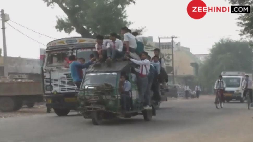 VIDEO: यूपी में ट्रैफिक रूल्स की उड़ी धज्जियां, ऑटो की छत पर सवारी कर रहे दर्जनों छात्र