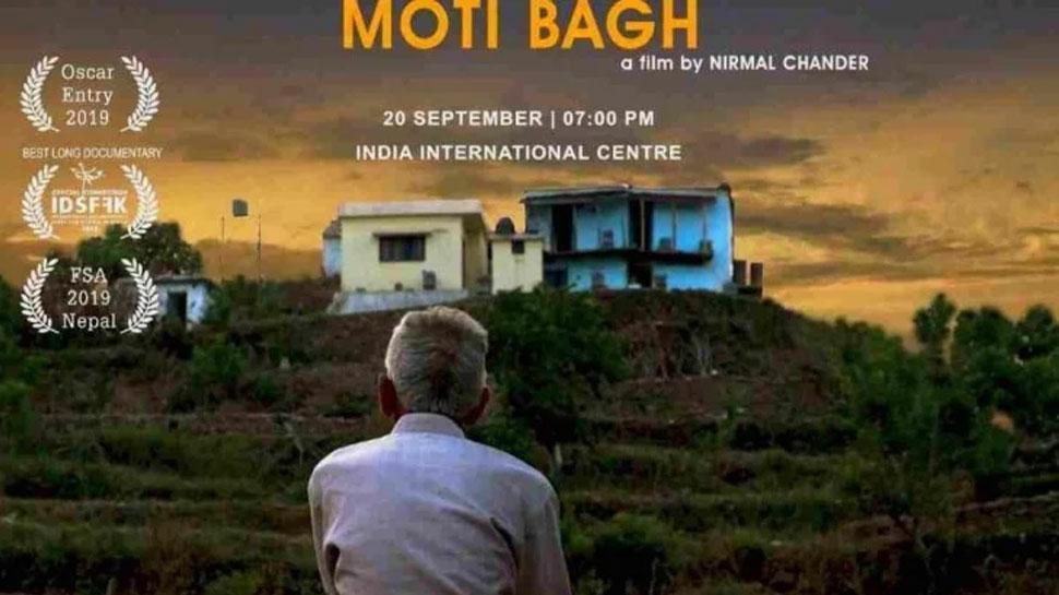 इस किसान की जिंदगी पर बनी फिल्म 'मोती बाग', ऑस्कर में हुई नॉमीनेट!