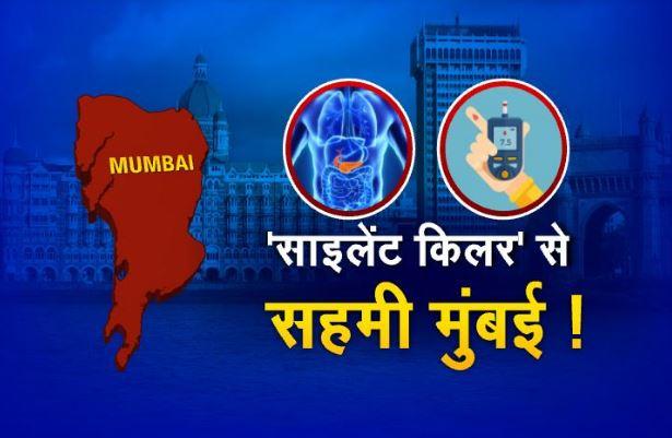 'साइलेंट किलर' से सहमी मुंबई! ये रिपोर्ट आपको भी हैरान कर देगी