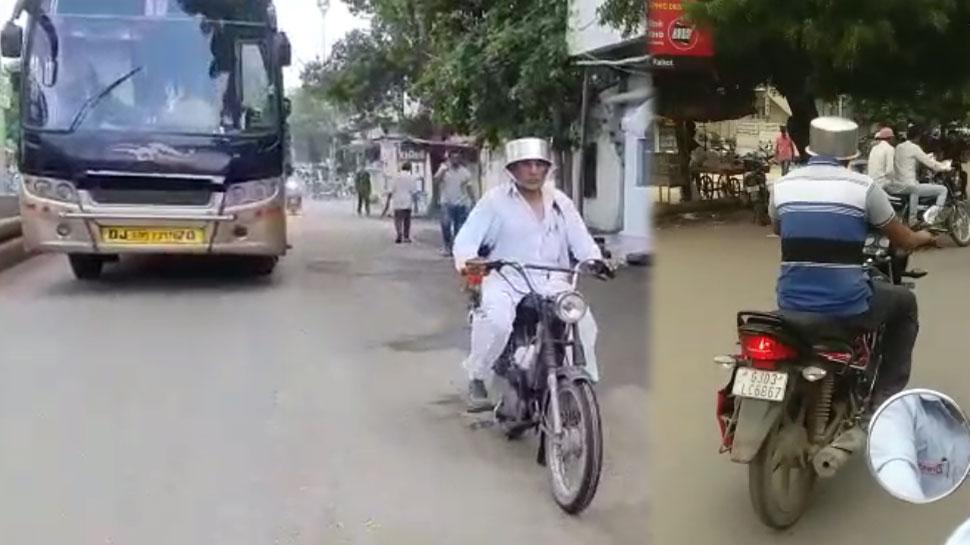 गुजरात: कम जुर्माने के बाद भी लोग नहीं मान रहे ट्रैफिक नियम, हेलमेट की जगह निकाला 'जुगाड़'