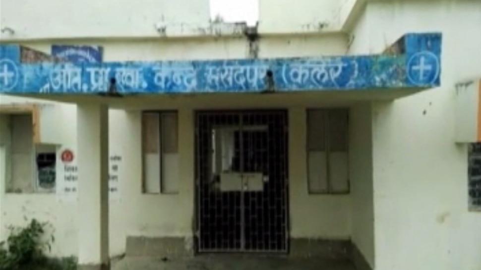 बिहार का ऐसा अस्पताल जो साल में सिर्फ 2 दिन खुलता, सिर्फ झंडा फहराने आते हैं कर्मचारी