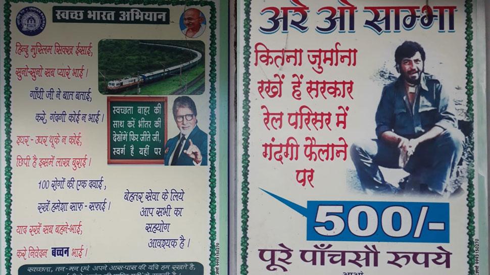 होशंगाबाद रेलवे स्टेशन पर सफाई का संदेश दे रहे फिल्मी सितारे, बिग बी ने गिनाए स्वच्छता के फायदे